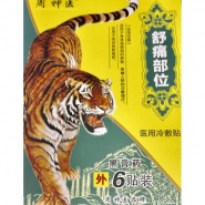Chinese Tiger patch with tourmaline